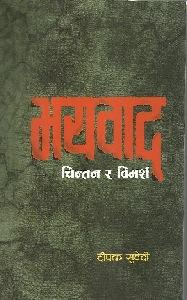 20110530_DeshSubba_Bhayabad