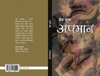 20121024_DeshSubba_Lekh