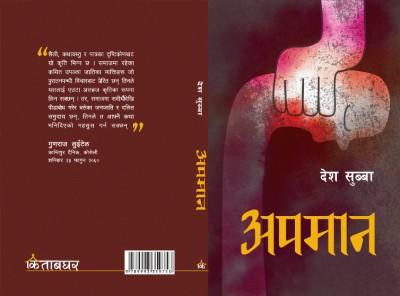 20121223_DeshSubba_MajheriBhalakusarai_01