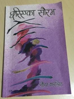 201601001_DeependraKC-Lekh