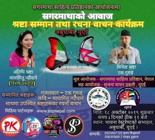20191011_AjitChhetri-News