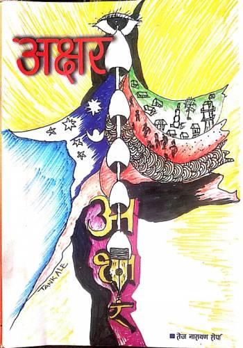20191222_NandaLalAcharya-BookReview