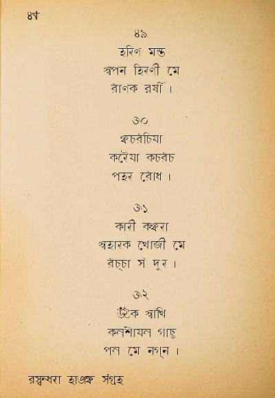 20200327_BinitThakur-Haiku