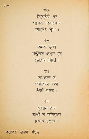 20200816_BinitThakur-Haiku