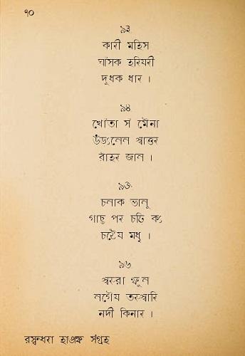 20200922_BinitThakur-Haiku